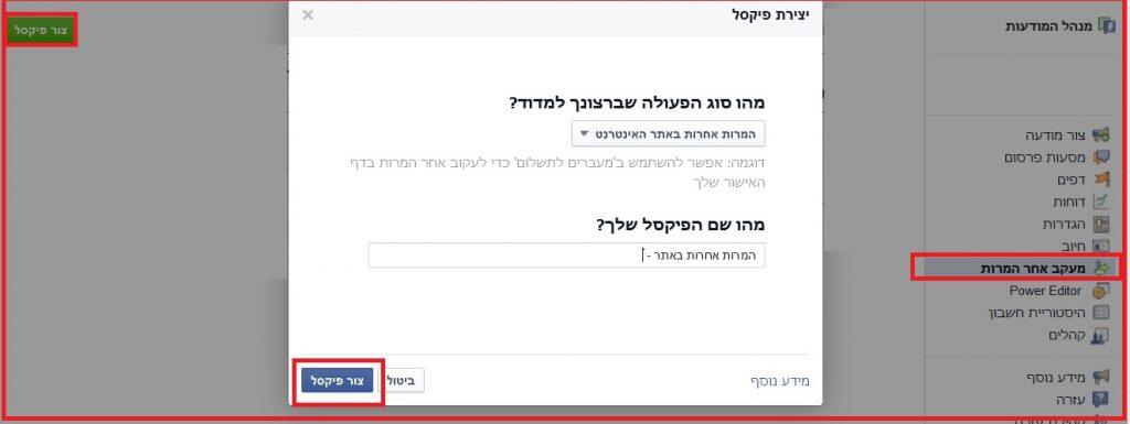 facebook ad conversion pixel