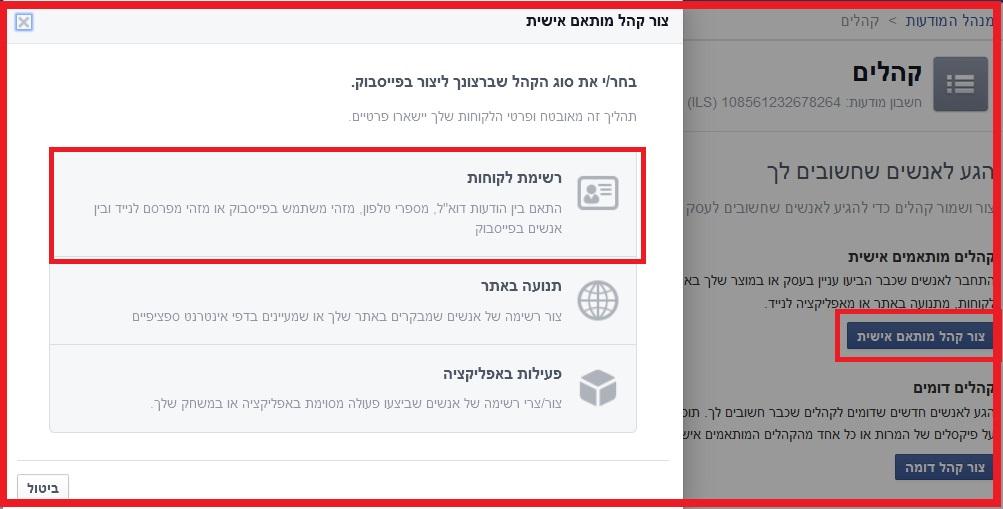פרסום בפייסבוק - קהלים מותאמים אישית