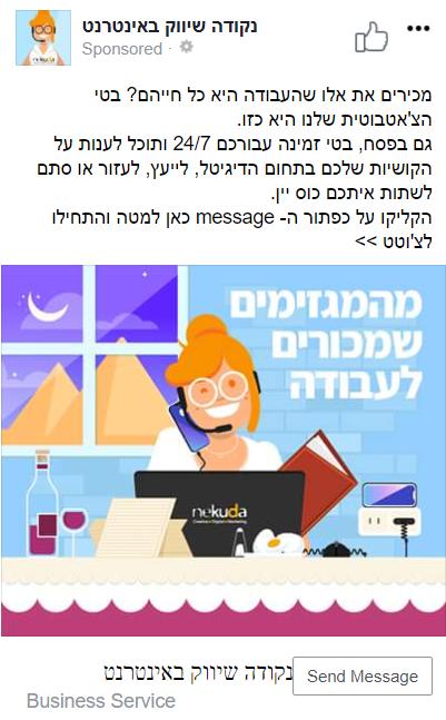 ניהול קמפיין פייסבוק - דוגמה לקמפיין פייסבוק