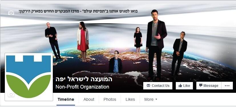 קידום עמותה - המועצה לישראל יפה