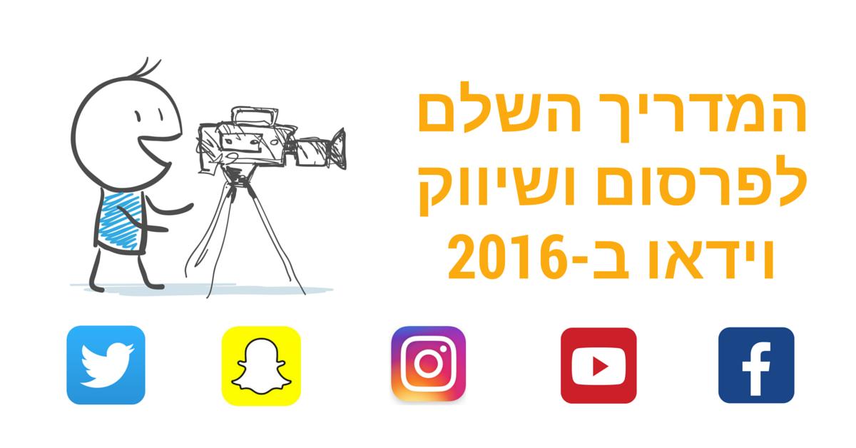 פרסום ושיווק בוידאו ב-2016