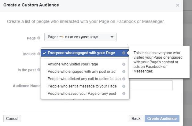 רימרקטינג בפייסבוק לפי קהלים מותאמים אישית בעמוד פייסבוק