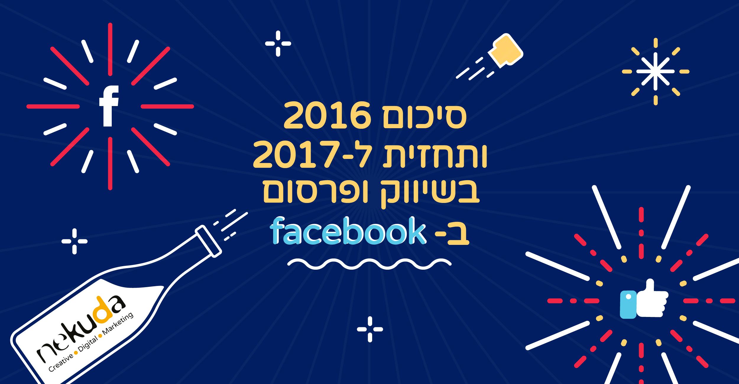 פייסבוק 2017