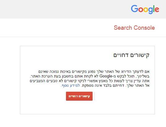 עונש גוגל - disavow links