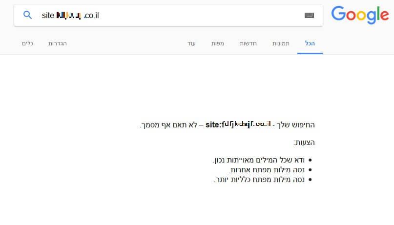 עונש גוגל - hacked site