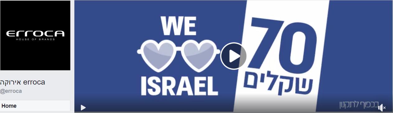 וידאו קאבר בפייסבוק