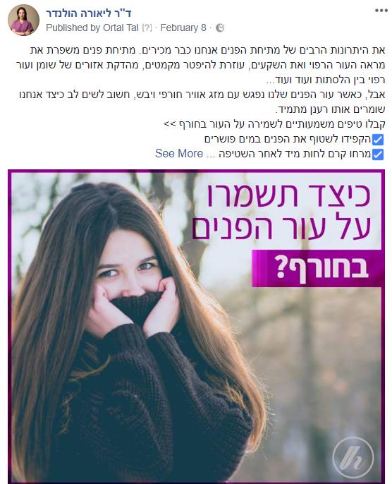 דוגמה לשיווק דיגיטלי למנתחים פלסטיים בפייסבוק