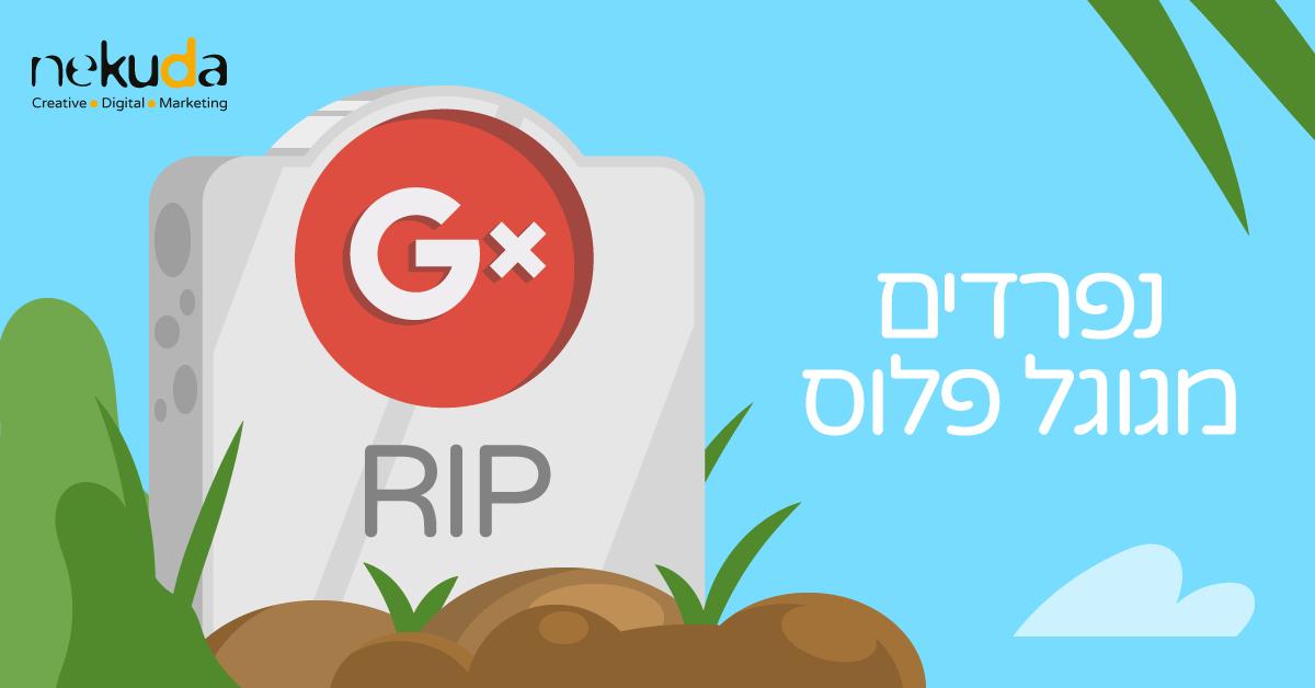 גוגל פלוס נסגרת