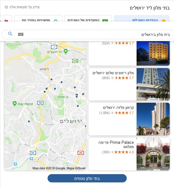 תוצאות חיפוש בתי מלון בגוגל 2018